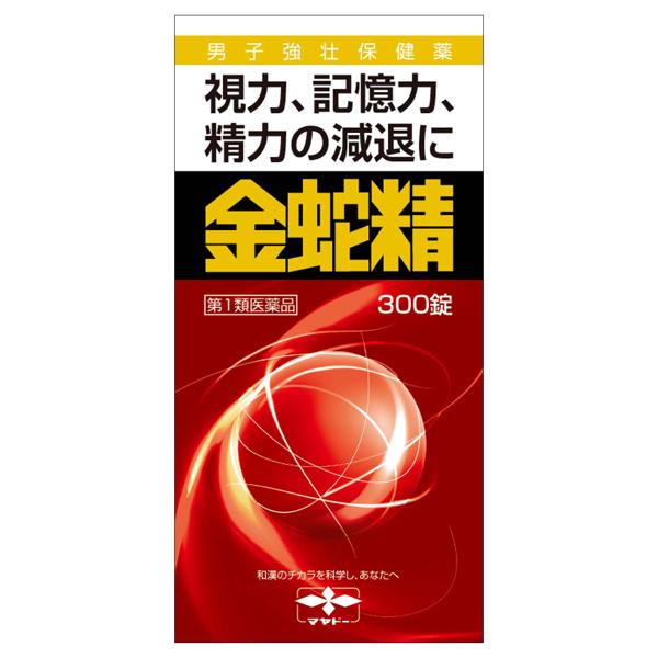 【第1類医薬品】金蛇精 キンジャセイ(糖衣錠)  (300錠)