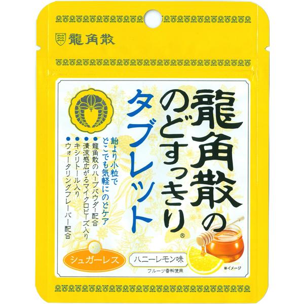 龍角散ののどすっきりタブレット ハニーレモン味 10.4g×120個入り (1ケース) (MS)