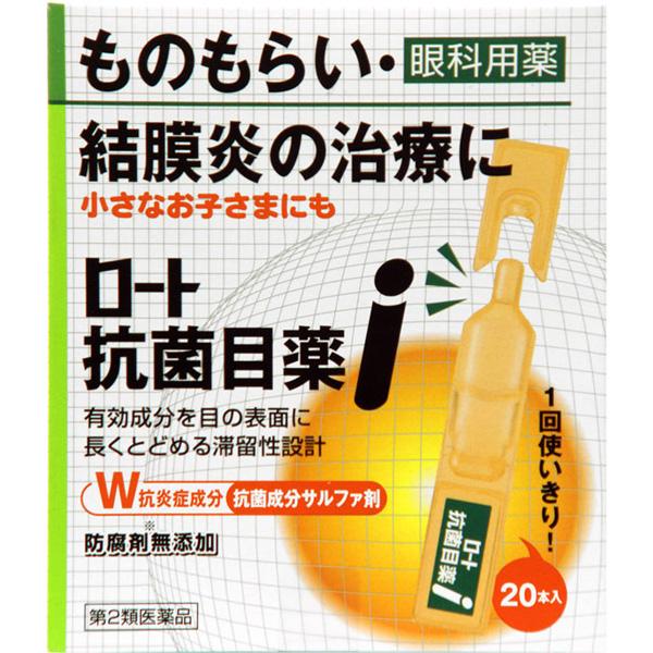 【第2類医薬品】ロート抗菌目薬i