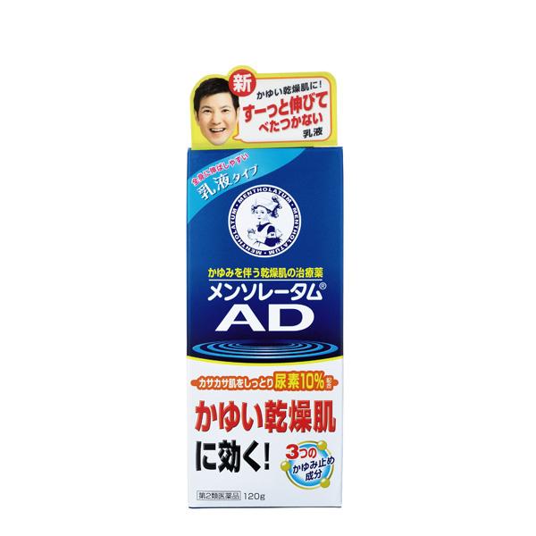 【第2類医薬品】メンソレータムAD乳液b 120g