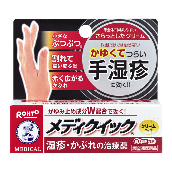 ★【指定第2類医薬品】メンソレータムメディクイッククリームS  8g