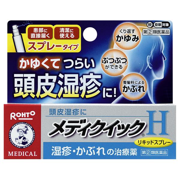 ★【指定第2類医薬品】メンソレータムメディクイックH 30ml