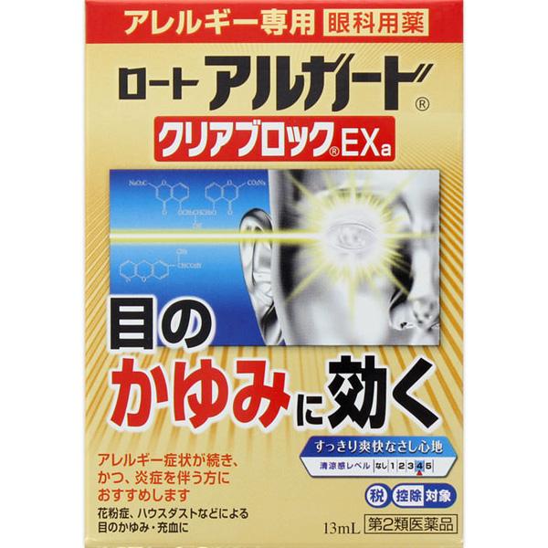 ★【第2類医薬品】ロート アルガード クリアブロックEXa(13mL)