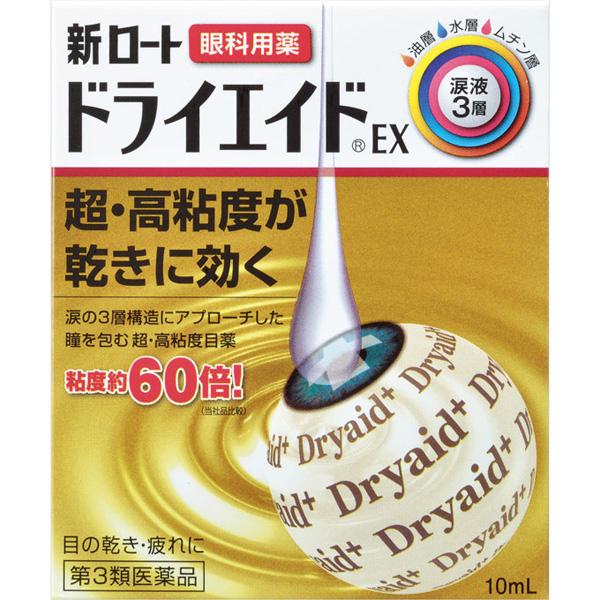 【第3類医薬品】新ロートドライエイドEX