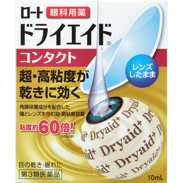 【第3類医薬品】ロートドライエイドコンタクトa
