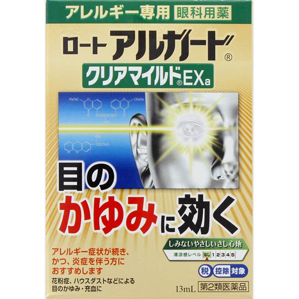 ★【第2類医薬品】ロート アルガード クリアマイルドEXa(13mL)