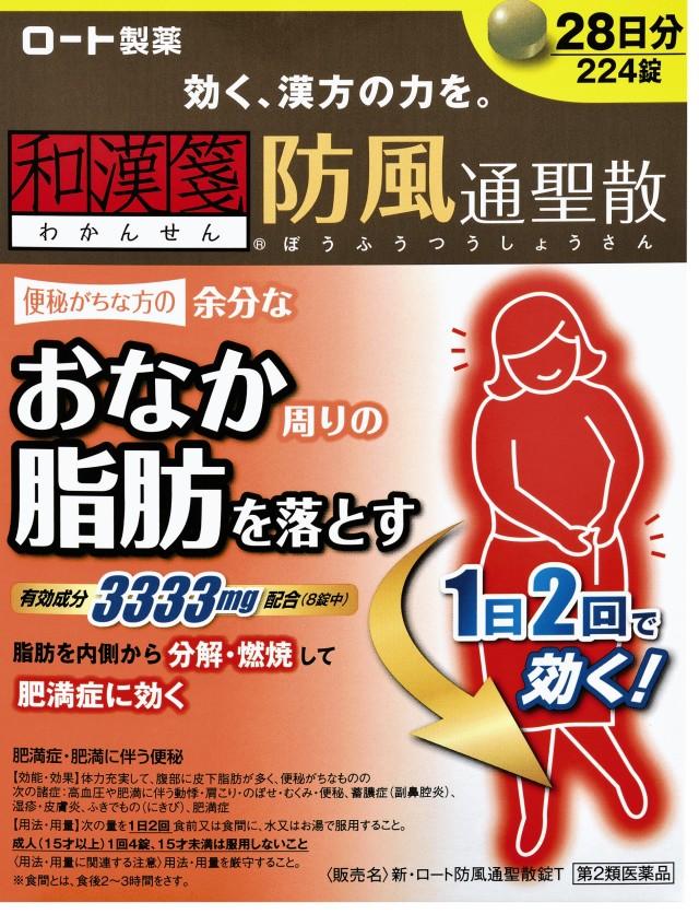 【第2類医薬品】和漢箋 新・ロート防風通聖散錠T (224錠)