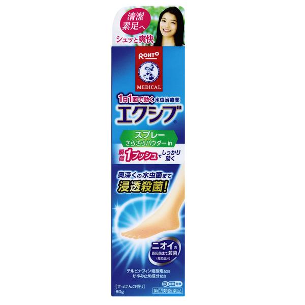 ★【指定第2類医薬品】メンソレータムエクシブWスプレー 60g