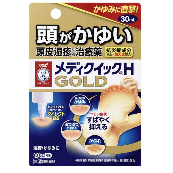 ★【指定第2類医薬品】メディクイックHゴールド  30ml