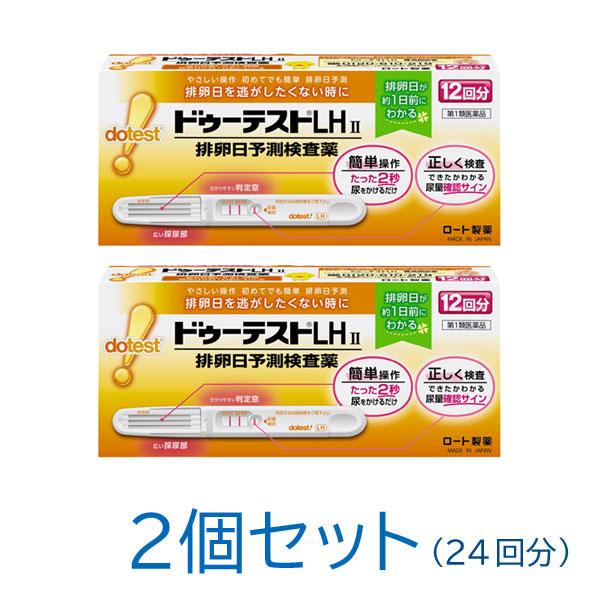 【第1類医薬品】ドゥーテストLHII 12回分×2 [排卵日予測検査薬][一般用検査薬]