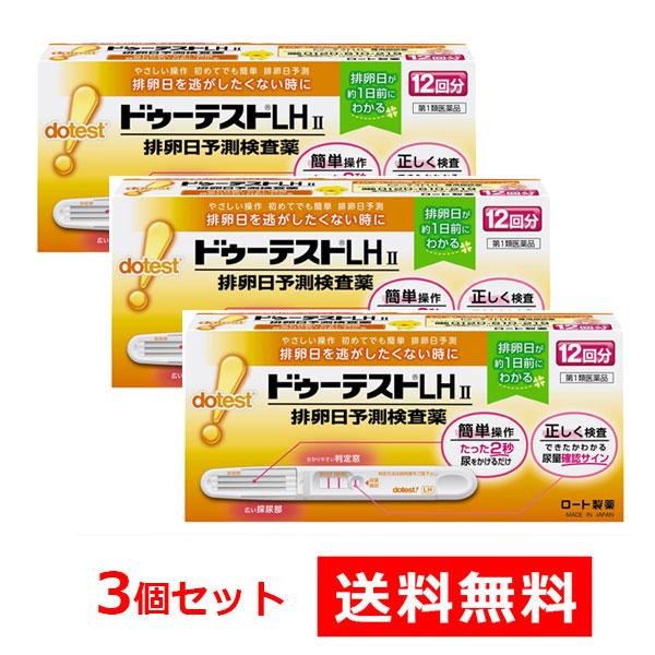 【第1類医薬品】ドゥーテストLHII 12回分×3 [排卵日予測検査薬][一般用検査薬]