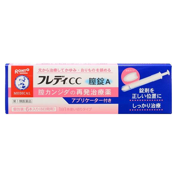 ★【第1類医薬品】メンソレータムフレディCC膣錠A 6本入り (アプリケーター付き)