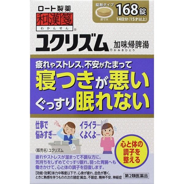 【第2類医薬品】和漢箋 ユクリズム(168錠)