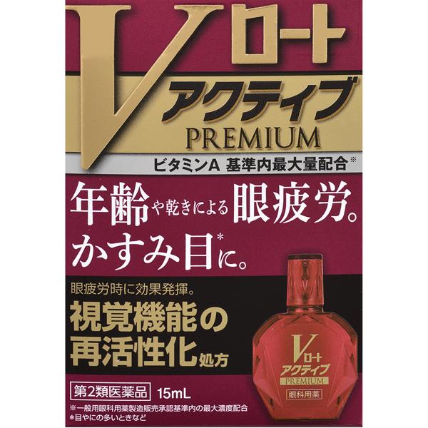 【第2類医薬品】Vロートアクティブプレミアム 15mL