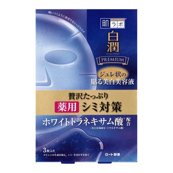 肌ラボ白潤プレミアム薬用浸透美白ジュレマスク 3枚入 (医薬部外品)