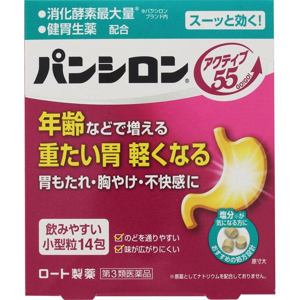 【第3類医薬品】パンシロン アクティブ55 ST 14包