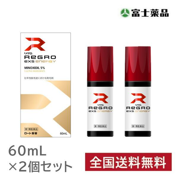 【第1類医薬品】リグロEX5エナジー(60mL)×2個セット ※要メール返信 薬剤師からのメールをご確認ください