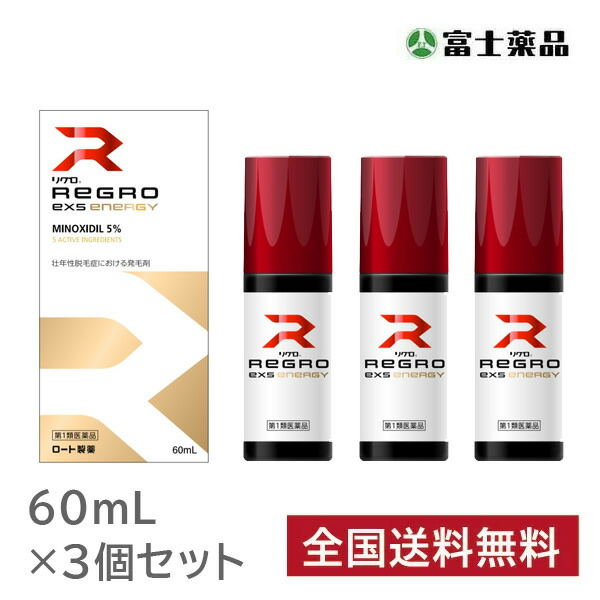 【第1類医薬品】リグロEX5エナジー(60mL)×3個セット ※要メール返信 薬剤師からのメールをご確認ください