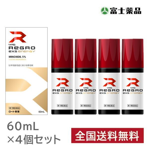 【第1類医薬品】リグロEX5エナジー(60mL)×4個セット ※要メール返信 薬剤師からのメールをご確認ください