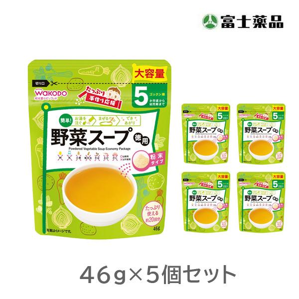 和光堂 たっぷり手作り応援 野菜スープ(徳用)46g×5個セット(PP)