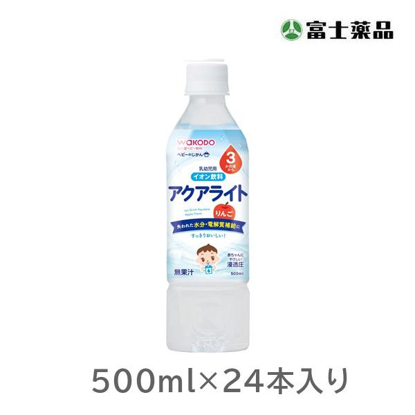 和光堂 ベビーのじかん アクアライト りんご 500ml×24本入り(1ケース)(PP)