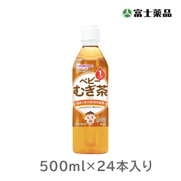 和光堂 ベビーのじかん むぎ茶 500ml×24本入り(1ケース)(PP)