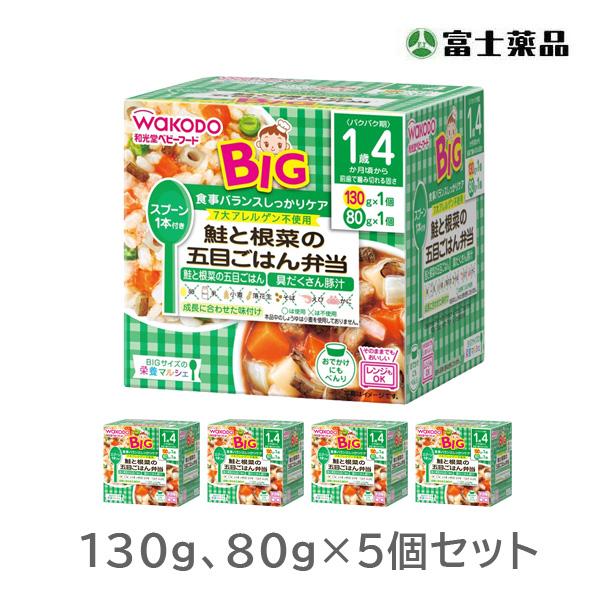 和光堂 BIGサイズの栄養マルシェ 鮭と根菜の五目ごはん弁当 130g×1パック、80g×1パック×5個セット(PP)