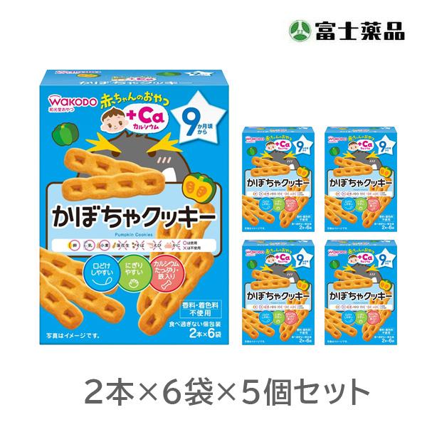 和光堂 赤ちゃんのおやつ+Ca カルシウム かぼちゃクッキー 2本×6袋×5個セット(PP)