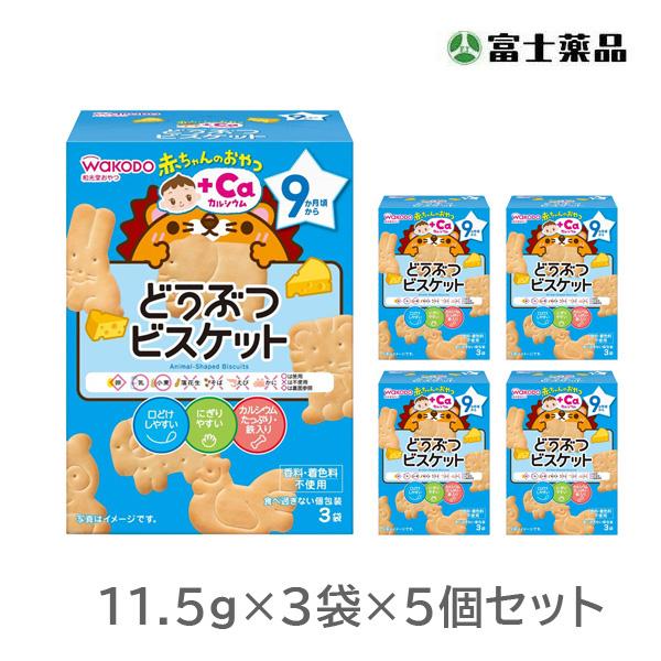 和光堂 赤ちゃんのおやつ+Ca カルシウム どうぶつビスケット 11.5g×3袋×5個セット(PP)