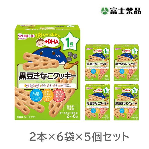 和光堂 1歳からのおやつ+DHA 黒豆きなこクッキー 2本×6袋×5個セット(PP)