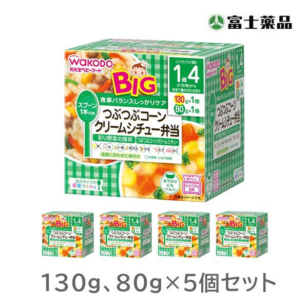 和光堂 BIGサイズの栄養マルシェ つぶつぶコーンクリームシチュー弁当 130g×1パック、80g×1パック×5個セット(PP)