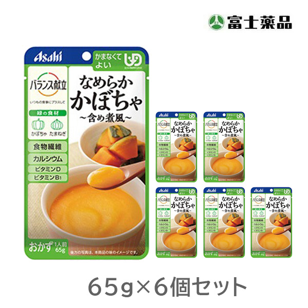 バランス献立 なめらかかぼちゃ 含め煮風 65g ×6個セット(PP)