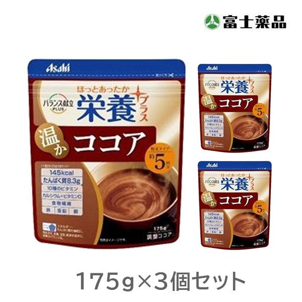 バランス献立PLUS 栄養プラス 粉末タイプ ココア175g袋×3個セット(PP)