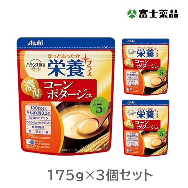 バランス献立PLUS 栄養プラス 粉末タイプ コーンポタージュ175g袋 ×3個セット(PP)
