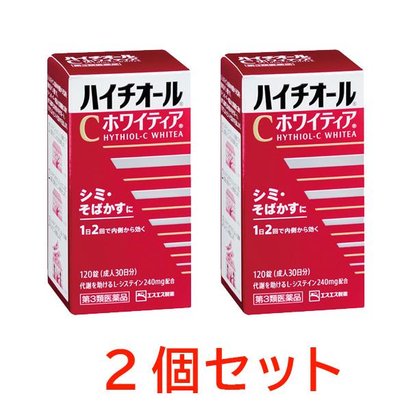【第3類医薬品】ハイチオールCホワイティア120錠【2個セット】