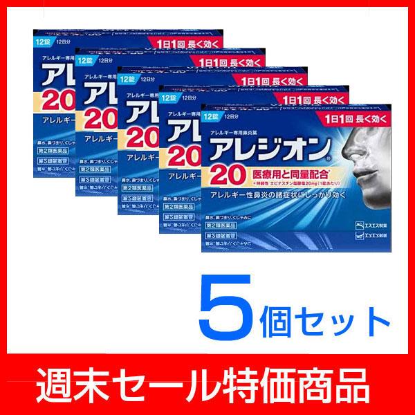 【週末特売】★【第2類医薬品】アレジオン20【5個セット】 12錠