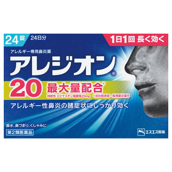 ★【第2類医薬品】アレジオン20 24錠