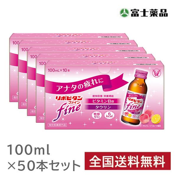 【指定医薬部外品】リポビタンファイン 100ml×10本入り×5箱セット