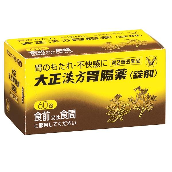 【第2類医薬品】 大正漢方胃腸薬<錠剤> (160T)
