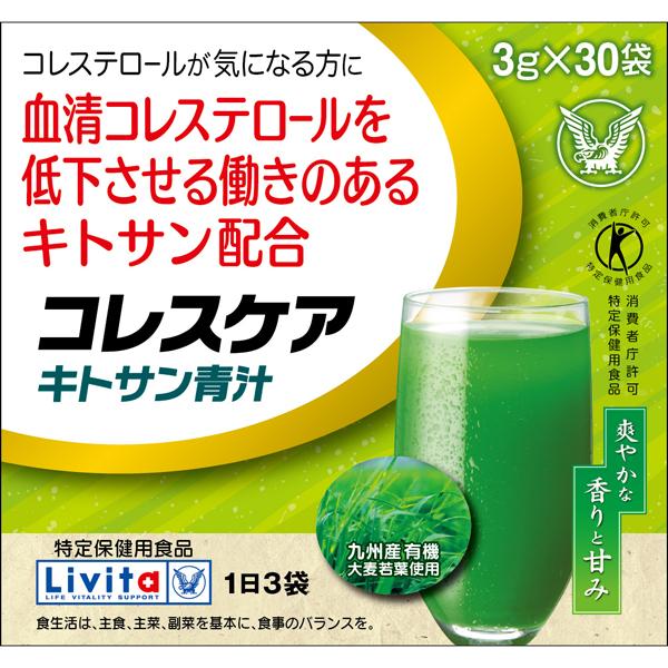 【特定保健用食品】リビタ コレスケア キトサン青汁 30袋
