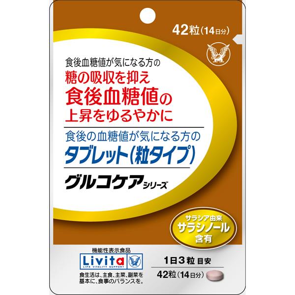 【機能性表示食品】リビタ グルコケア 食後の血糖値が気になる方のタブレット (粒タイプ) 42粒