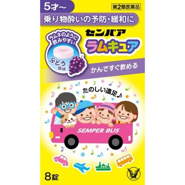 【第2類医薬品】センパア ラムキュア(8錠)