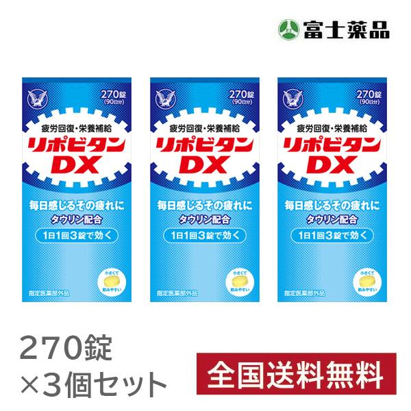 【指定医薬部外品】リポビタンDX 270錠×3個セット