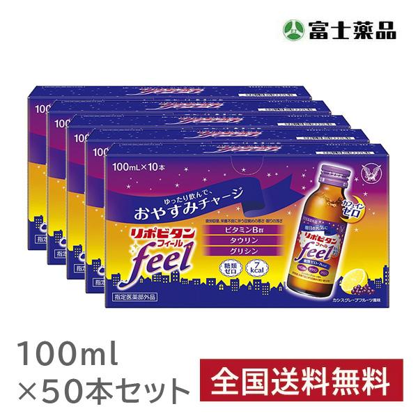 【指定医薬部外品】リポビタンフィール 100ml×10本入り×5箱セット