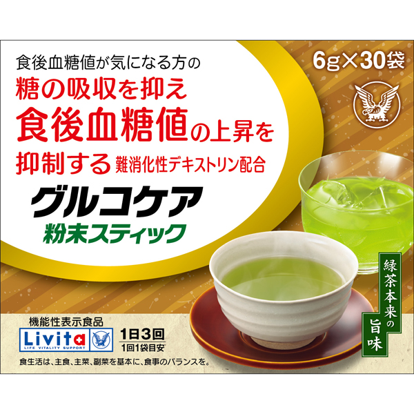【機能性表示食品】リビタ グルコケア粉末スティック 30袋