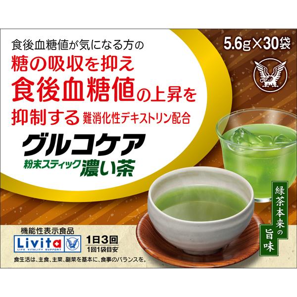【機能性表示食品】リビタ グルコケア粉末スティック濃い茶 30袋
