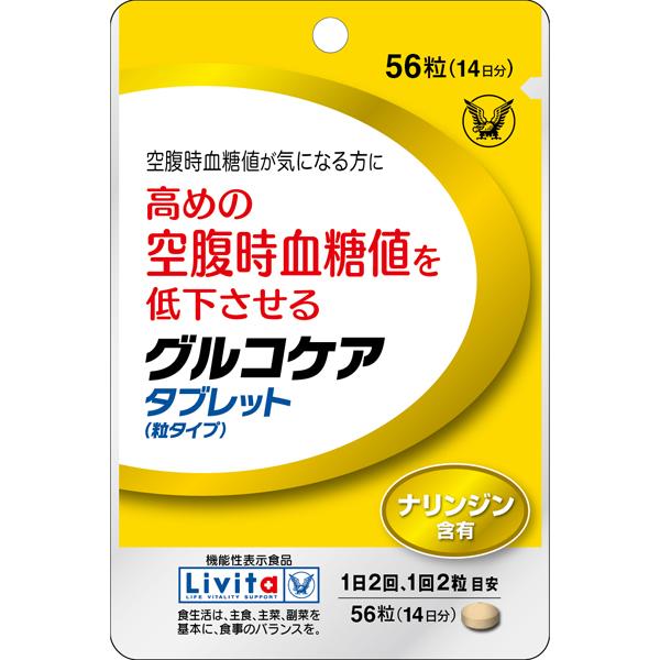 【機能性表示食品】リビタ グルコケア タブレット(粒タイプ) 56粒