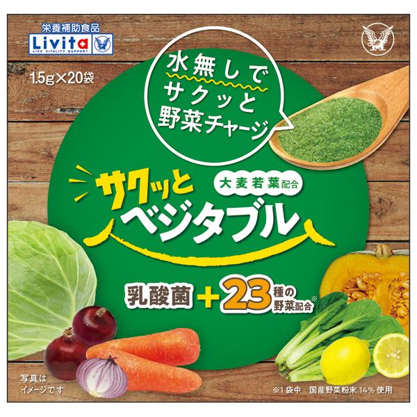 【栄養補助食品】リビタ サクッとベジタブル 1.5g×20袋