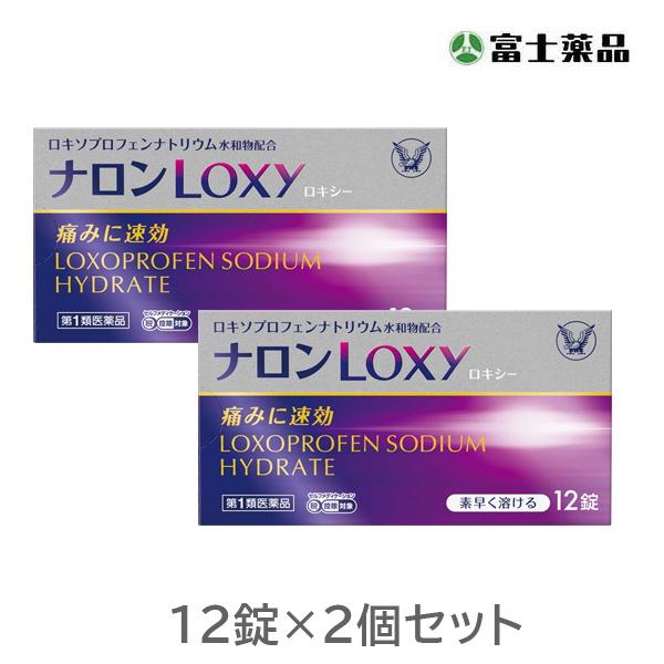 ★【第1類医薬品】ナロンLoxy 12錠 2個セット ※要メール返信 薬剤師からのメールをご確認ください