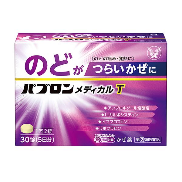 ★【指定第2類医薬品】パブロンメディカルT 30錠